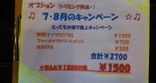 ☆7・8月のキャンペーン☆